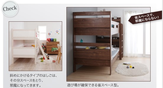 二段ベッド 省スペース